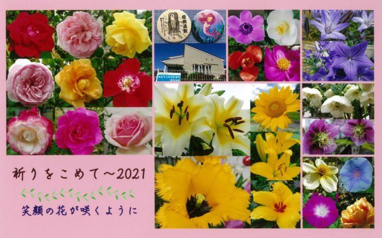 祈りをこめて~2021 笑顔の花が咲くように