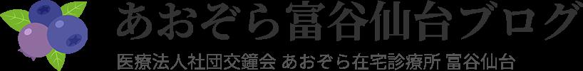 あおぞら富谷仙台ブログ